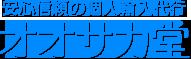 オオサカ堂スタッフブログ
