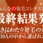 [第1期]みんなの発毛コンテスト最終結果発表!!