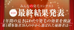result_mina_hatumou1
