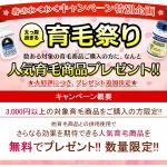 オオサカ堂春のプレゼントキャンペーン【育毛祭り】