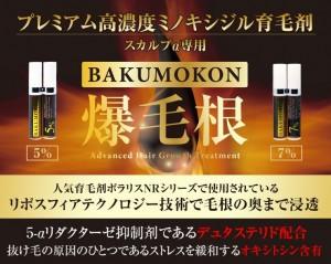 016814_scalpbakumo_set002
