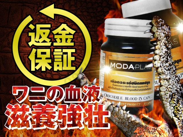018689_modaplas_set