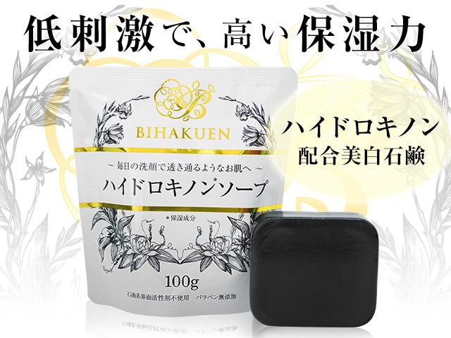 018208_bihakuen_hydroquinone_soap