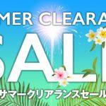 オオサカ堂 夏のクリアランスセール 2017 開催!!