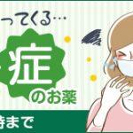 花粉症対策割引キャンペーンを開催!