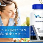 ★オオサカ堂厳選★体調維持に有用な3つのサプリ