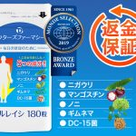 ★オオサカ堂厳選★生活習慣の改善に有用な3つのサプリ