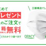 ☆数量限定☆オオサカ堂注文で、マスク1箱(50枚)もらえる!!
