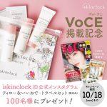 本格スキンケアブランド【iskinclock】がインスタキャンペーン中!