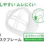 """マスク着用が""""超""""快適に!オパシーからマスクフレーム新登場♪"""